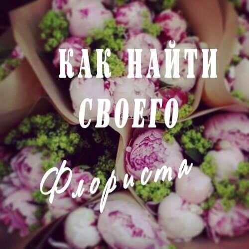 флорист-в-киеве