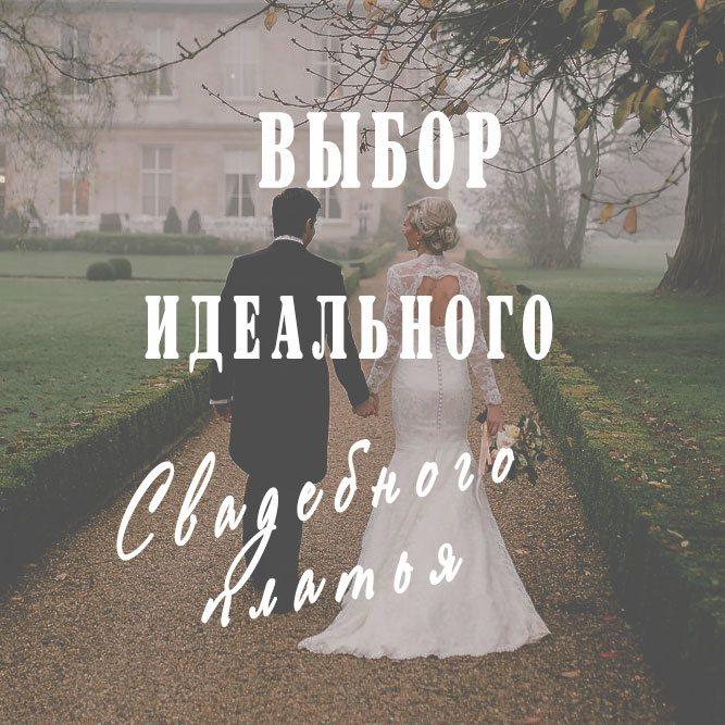 выбрать-свадебное-платье