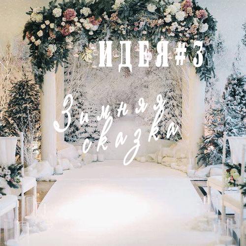 свадьба-зимняя-сказка-заказать