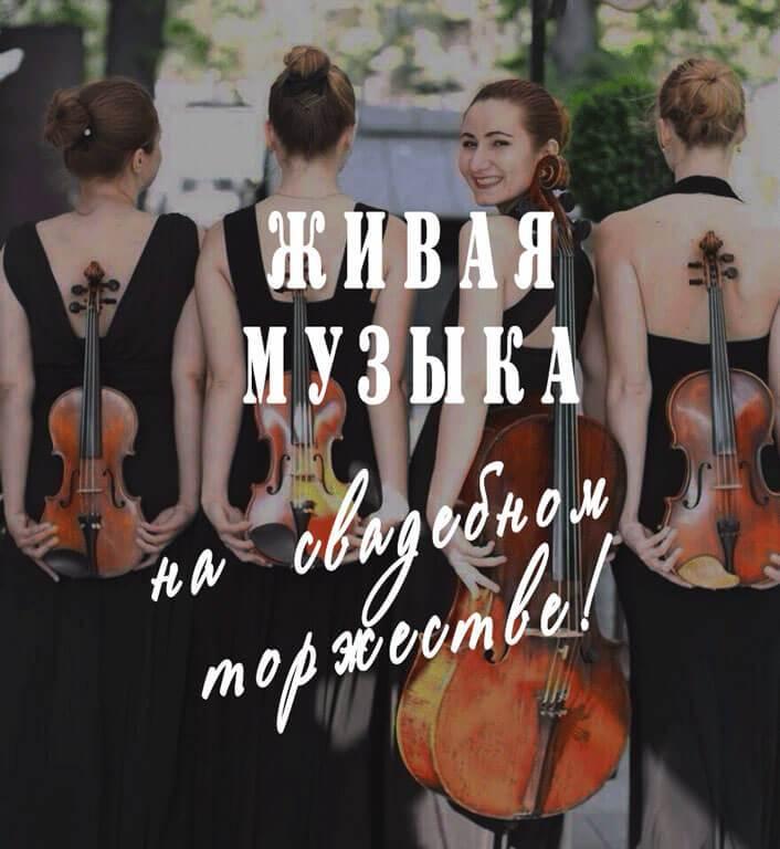 живая-музыка-на-свадьбу-киев