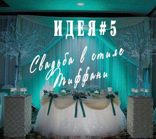 свадьба-в-стиле-тиффани-6