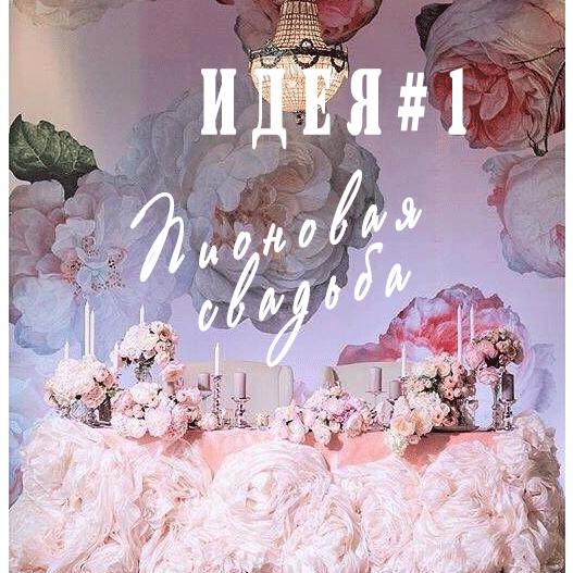 свадьба-пионовая-киев