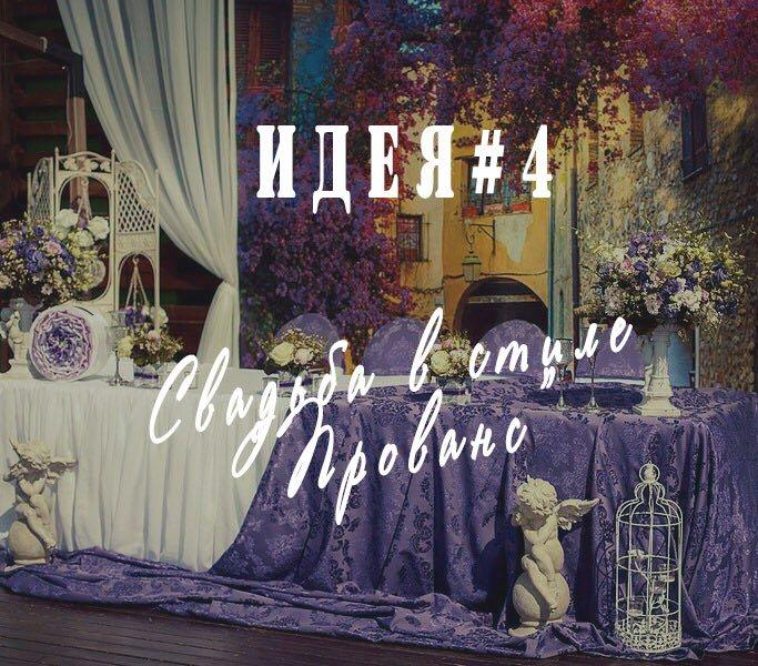 свадьба-прованс-стиль
