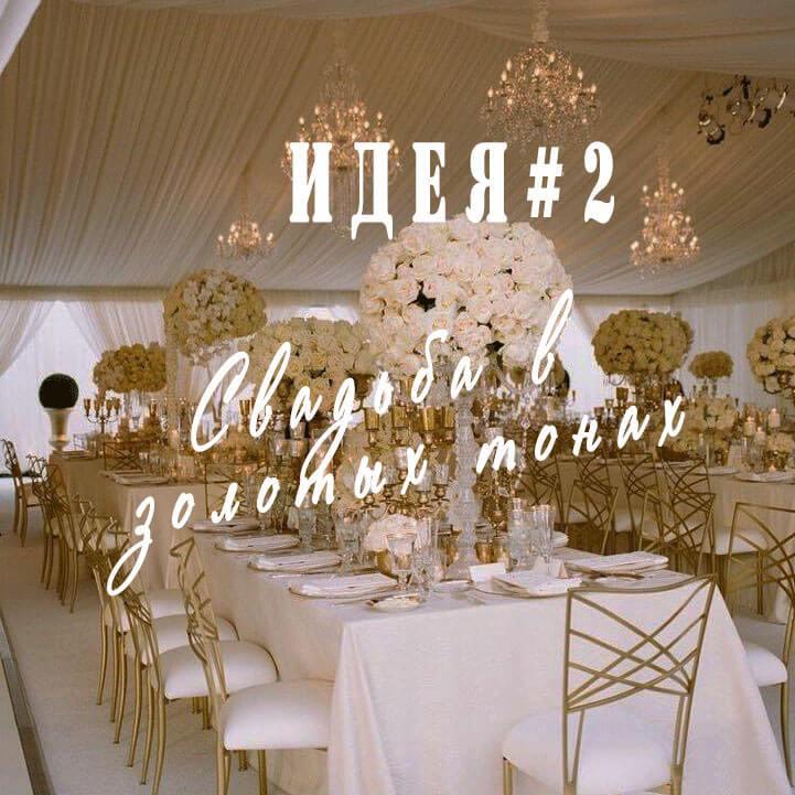 свадьба-в-золотых-тонах-киев