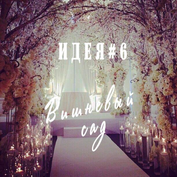 свадьба-вишневый-сад-идея