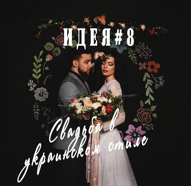 свадьба-в-украинском-стиле