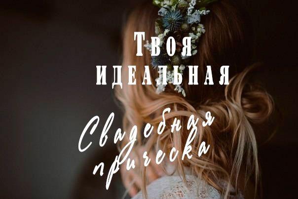 свадебная-прическа-киев