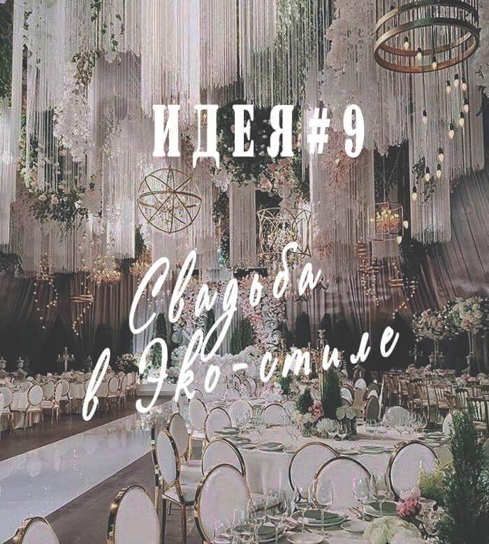 эко-свадьба-заказать-киев