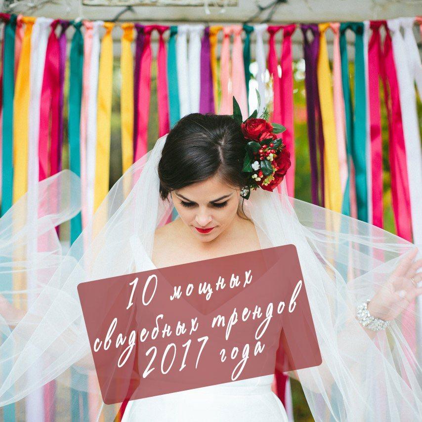 Свадьба-2017