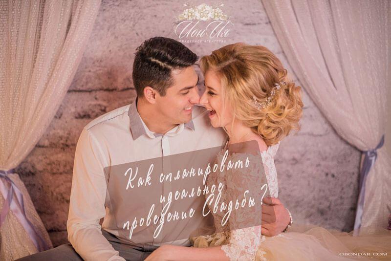 Свадьба-проведение