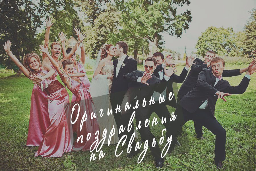поздравления-на-свадьбу