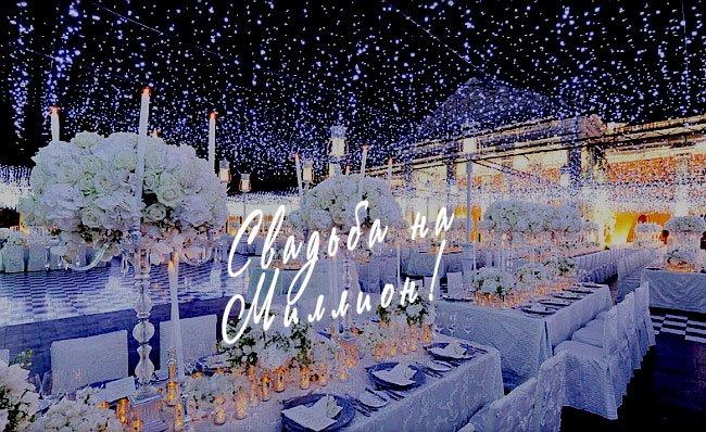 свадьба-на-миллион