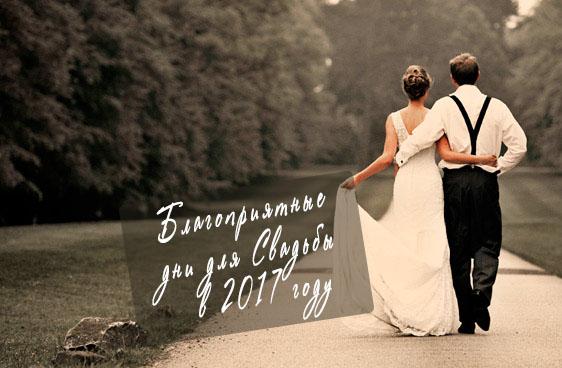 благоприятные-дни-для-свадьбы-в-2017-году