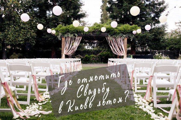 где-отметить-свадьбу-в-киеве-летом