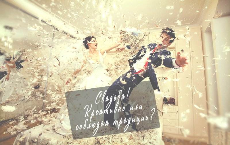 креативная-свадьба