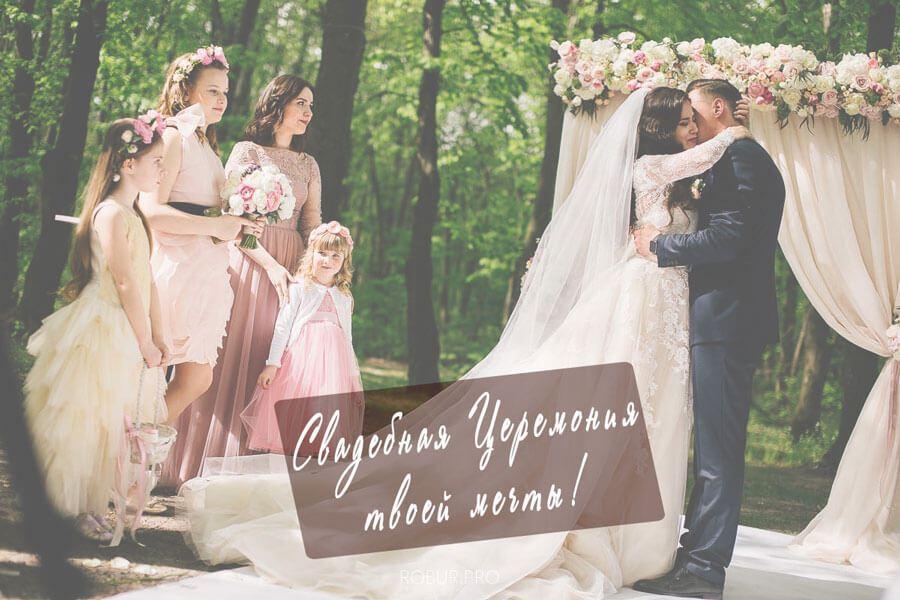 свадебная-церемония9