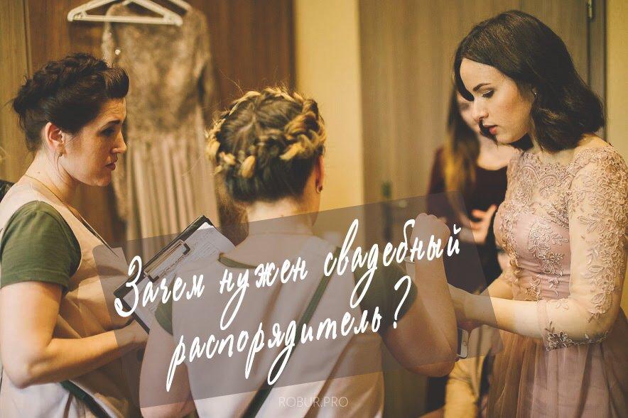 свадебный-распорядитель1