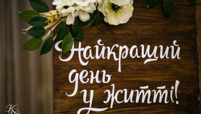 свадьба-киев3
