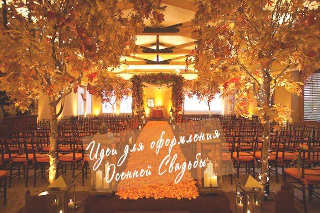 осенняя-свадьба