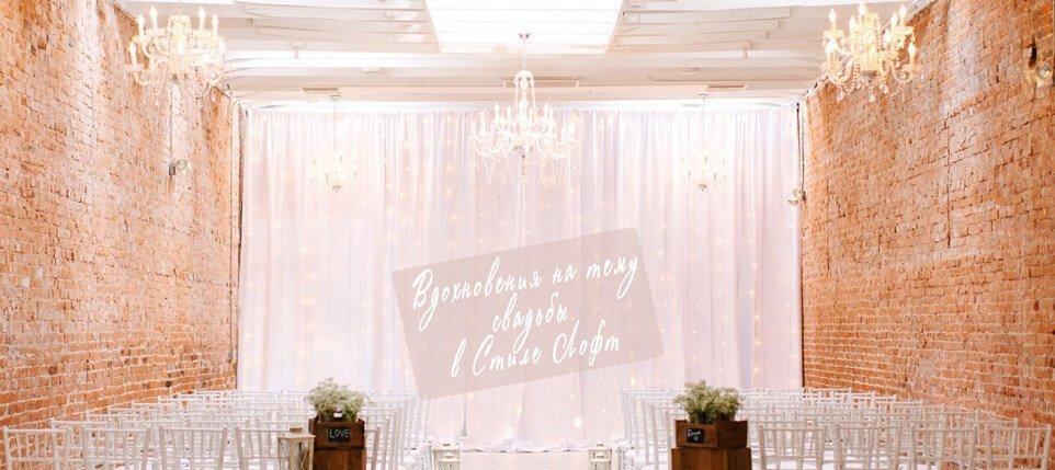 свадьба-в-стиле-лофт(1)