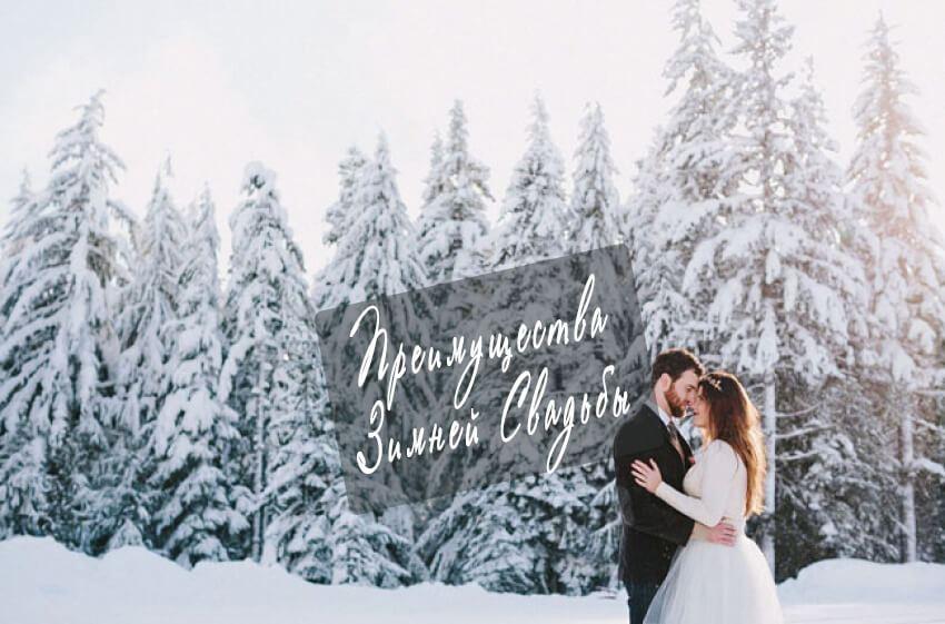 свадьба-зимой1