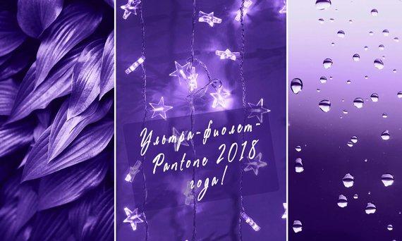 пантон-2018-ультра-фиолет