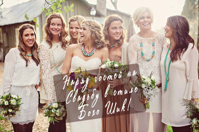 наряд-на-свадьбу-в-бохо-стиле