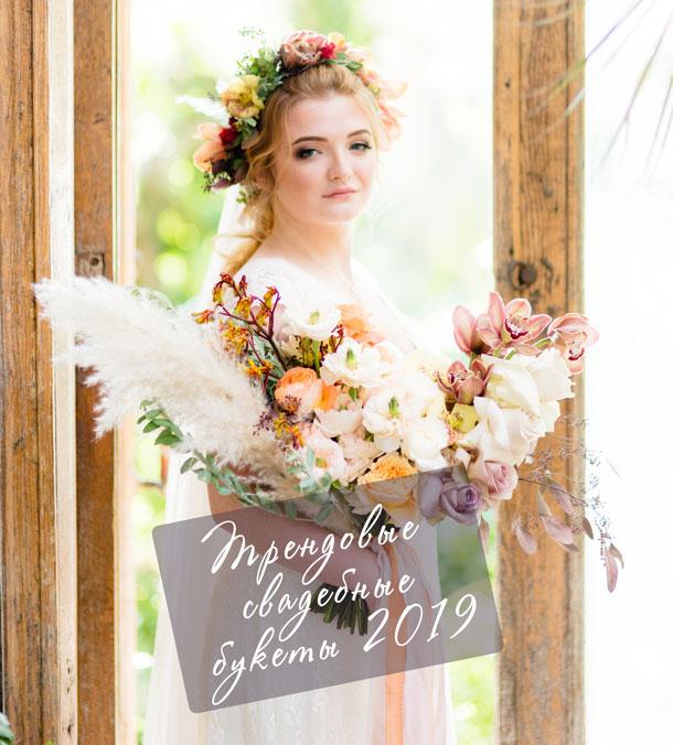 модные-свадебные-букеты-2019-фото